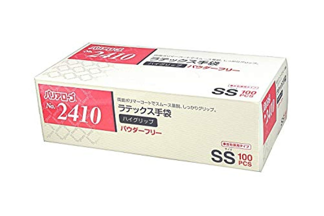 爆発物立法質量【ケース販売】 バリアローブ №2410 ラテックス手袋 ハイグリップ (パウダーフリー) SS 2000枚(100枚×20箱)