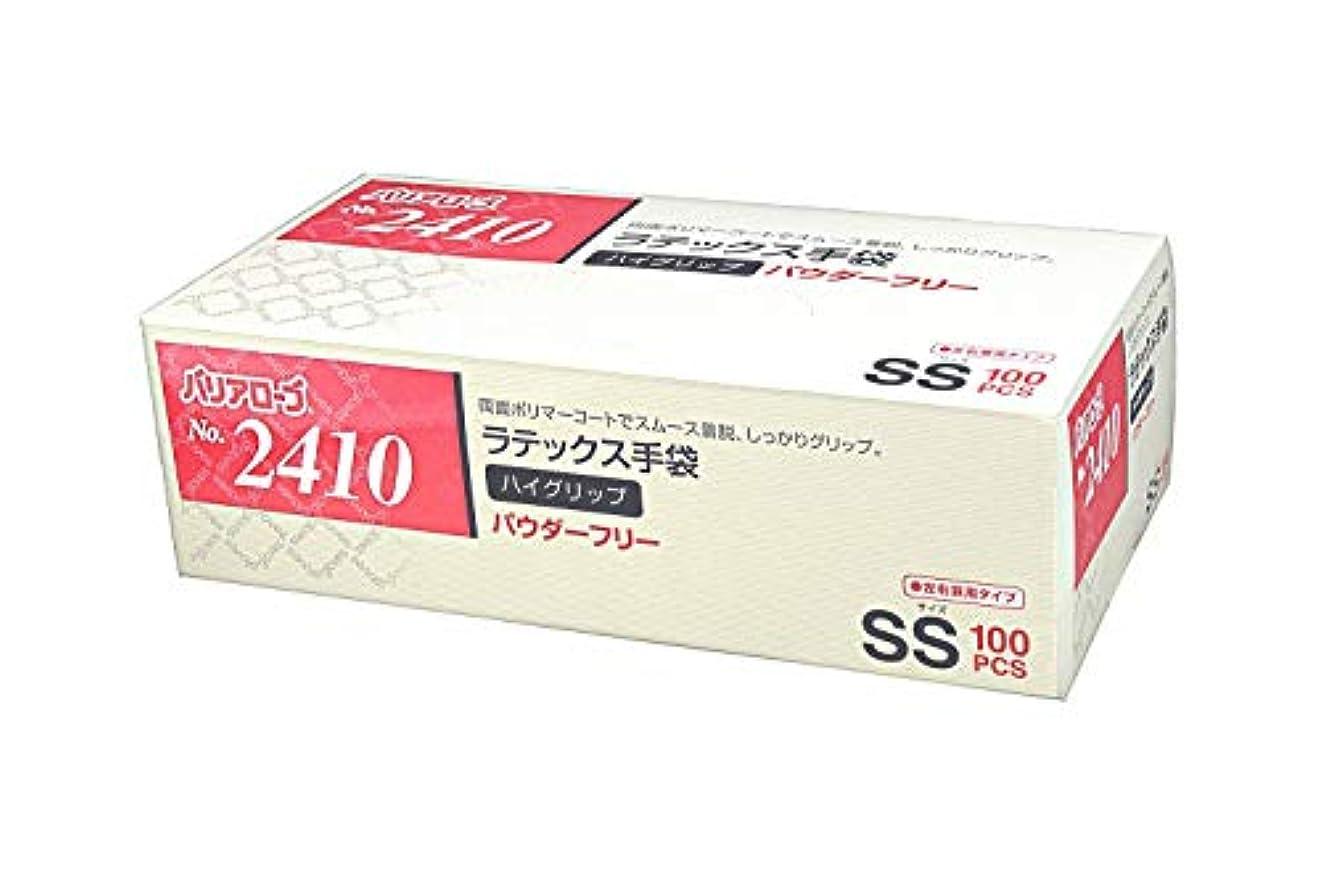 頑丈傑出した代表団【ケース販売】 バリアローブ №2410 ラテックス手袋 ハイグリップ (パウダーフリー) SS 2000枚(100枚×20箱)