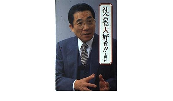社会党大好き!! | 上田 哲 |本 |...