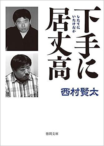 下手に居丈高 (徳間文庫)