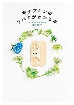 [田上玲子]の布ナプキンのすべてがわかる本