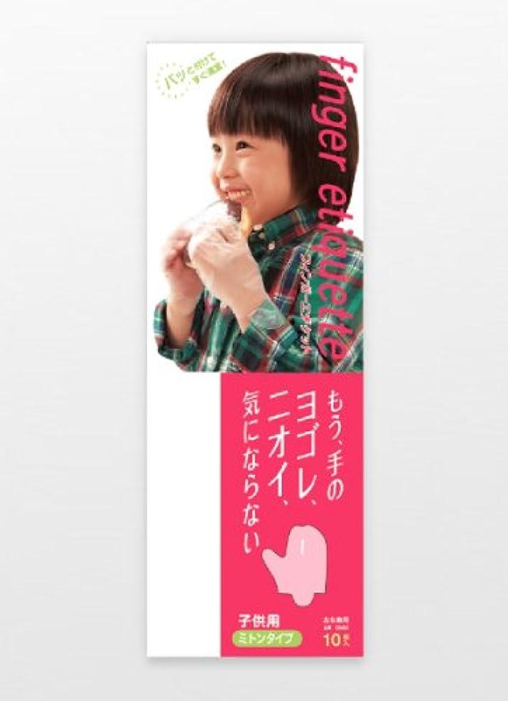 つまずく銅解明???????????(KFCゆびキレイ) 子供用ミトンタイプ10枚入