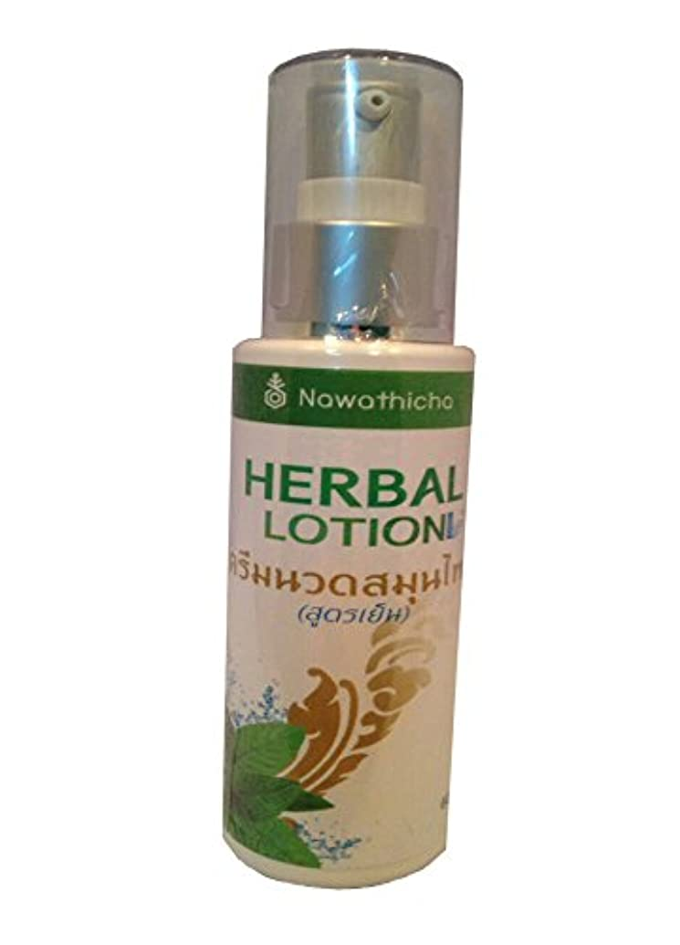 我慢する好ましい着飾るHerbal Massage Lotion Oil Cool Recipes Bottle 60ML ハーブマッサージローションオイルクールレシピボトル