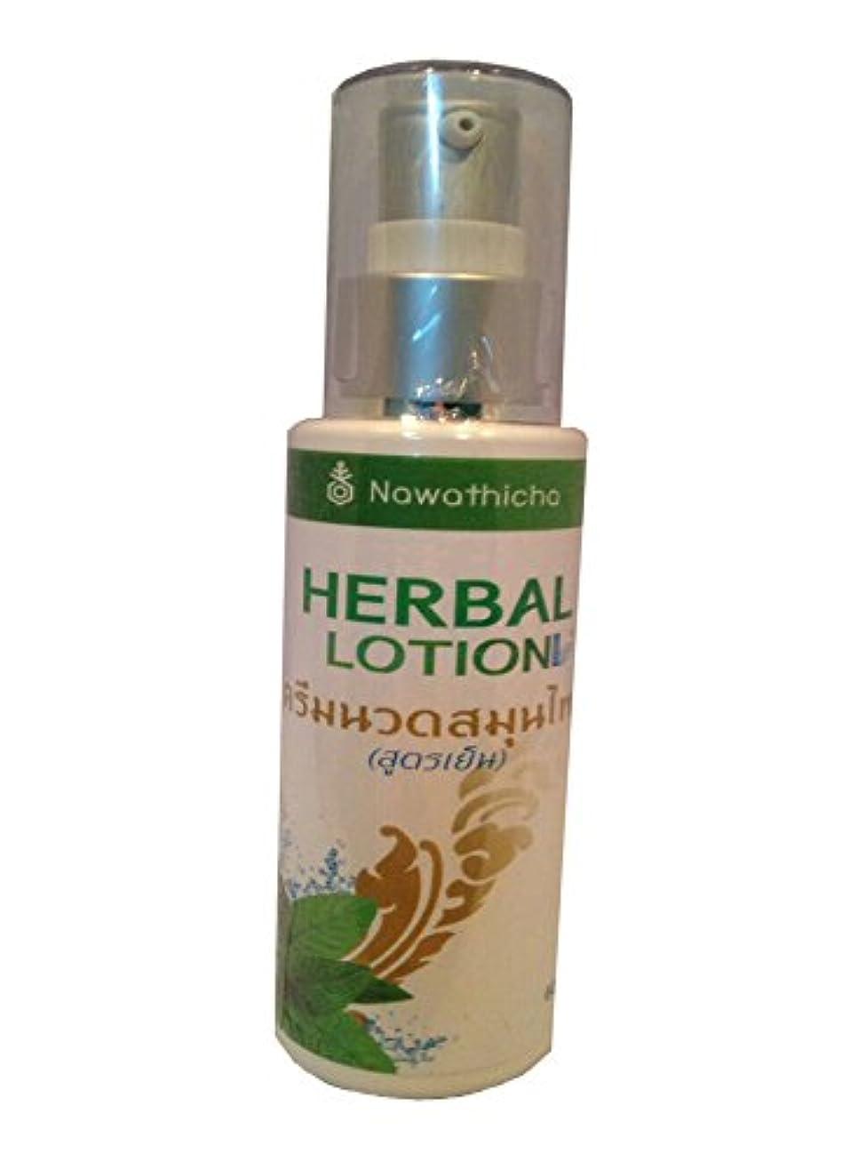 伝導馬鹿ドルHerbal Massage Lotion Oil Cool Recipes Bottle 60ML ハーブマッサージローションオイルクールレシピボトル