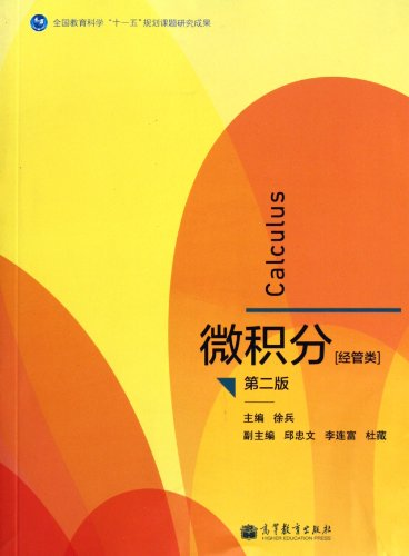Calculus (Economics and Management Major 2nd Edition) (Chinese Edition)