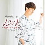 【メーカー特典あり】 LOVE~韓国ドラマを歌う~ 【初回限定盤】(メーカー特典:クリアポスター付き) 画像