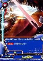 バディファイト そんな攻撃など/Wヒーロー大戦(BF-H-EB02)/シングルカード