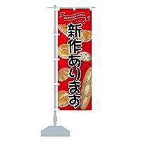新作パン のぼり旗 サイズ選べます(コンパクト45x150cm 左チチ)
