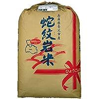 蛇紋岩米 玄米 30kg 兵庫県但馬産こしひかり