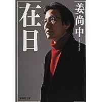 在日 (集英社文庫 か 48-1)