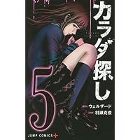 カラダ探し 5 (ジャンプコミックス)