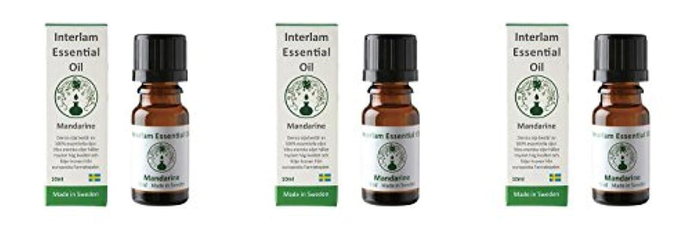簡単なパーフェルビッド肺炎Interlam Essential Oil マンダリン 10ml 【3点セット】