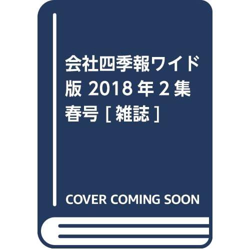 会社四季報ワイド版 2018年2集春号 [雑誌]