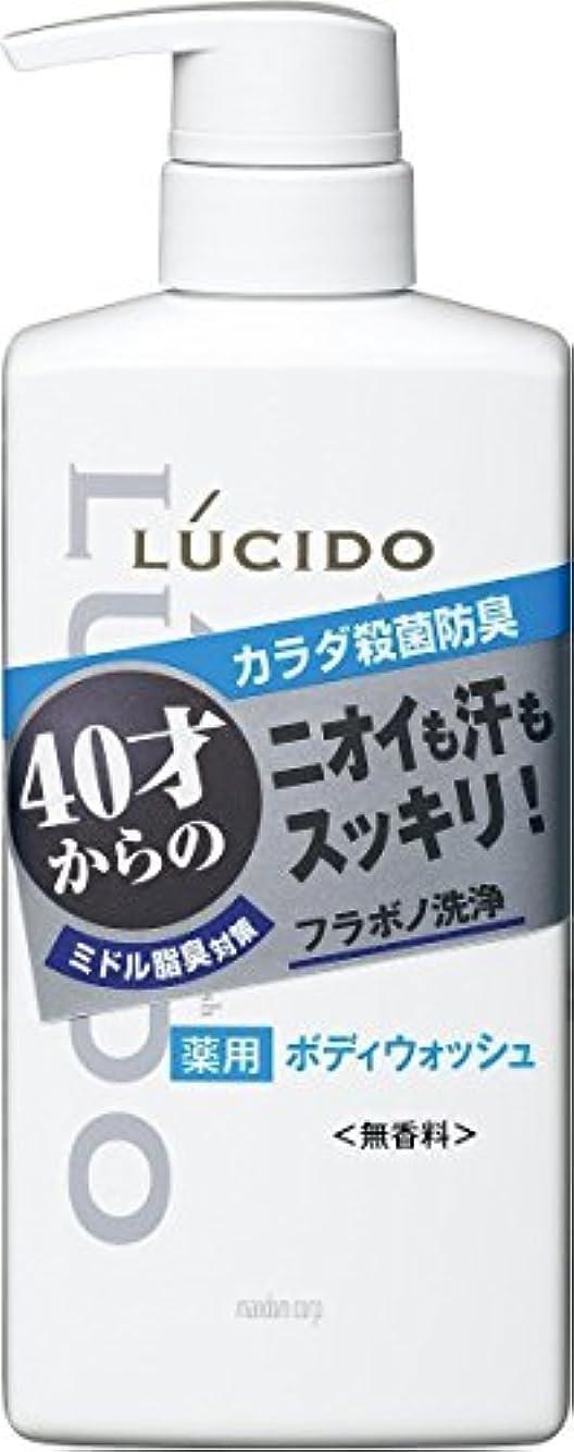 学習者仲介者茎ルシード 薬用デオドラントボディウォッシュ 450mL (医薬部外品)