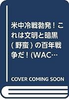 石 平 (著), 藤井 厳喜 (著)発売日: 2018/12/17新品: ¥ 994