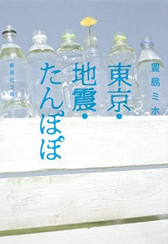 東京・地震・たんぽぽ (集英社文庫)