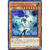 遊戯王カード 【 魔天使ローズ・ソーサラー 】 PP13-JP002-SI 【シークレット】 《プレミアムパック13》