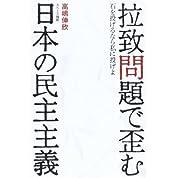 拉致問題で歪む日本の民主主義―石を投げるなら私に投げよ