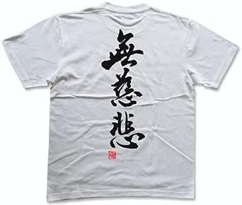 無慈悲(落款付き) 書道家が書く漢字Tシャツ サイズ:S 白Tシャツ 背面プリント