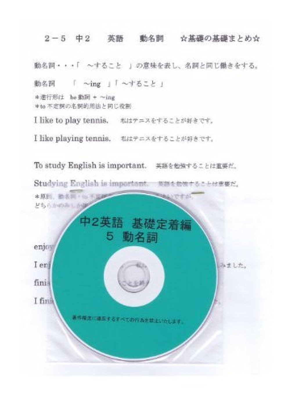 箱アイザック戸口中学 英語 2年【基礎】問題集 5 動名詞 DVD (授業+テキスト+問題集)