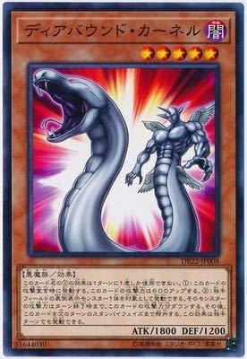 遊戯王/第10期/DP22-JP008 ディアバウンド・カーネル