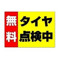 【タイヤ点検中/看板】 安心安全 無料 実施 スピーディー 長期利用可能 01 (B2サイズ)
