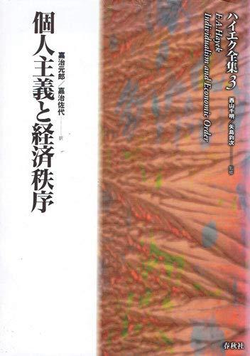 個人主義と経済秩序 (ハイエク全集)の詳細を見る