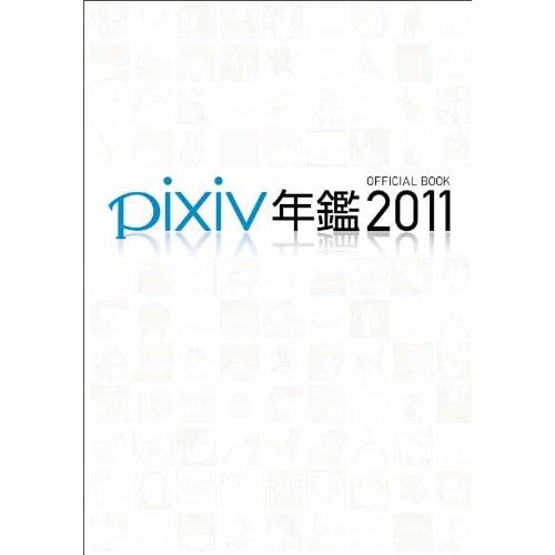 pixiv年鑑2011 オフィシャルブック