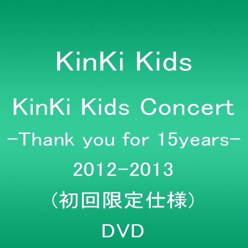KinKi Kids Concert -Thank you for 15years- 2012-2013(初回限定仕様) [DVD]