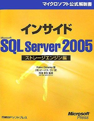 インサイドMicrosoft SQL Server 2005 ストレージエンジン編 (マイクロソフト公式解説書)の詳細を見る