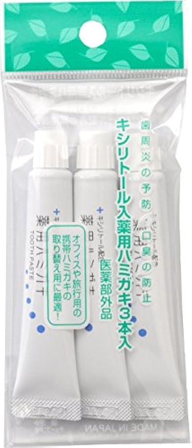 外出飲食店真鍮K-200 薬用ハミガキ11g×3本入(医薬部外品&キシリトール入)