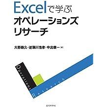 Excelで学ぶオペレーションズリサーチ