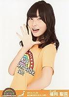 AKB48 公式生写真 全国ツアー2014 鹿児島Ver. 会場特典 【福岡聖菜】
