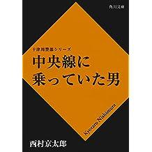 中央線に乗っていた男 「十津川警部」シリーズ (角川文庫)