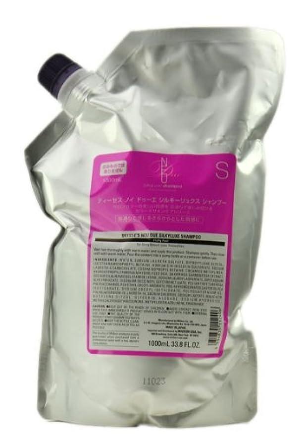 令状添加剤切断するミルボン ノイドゥーエ シルキーリュクスシャンプー 1000ml R