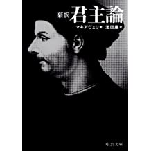 君主論〈新訳〉 (中公文庫BIBLIO)