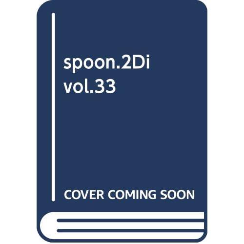 spoon.2Di vol.33