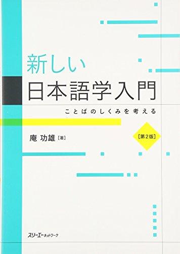 新しい日本語学入門 ことばのしくみを考える 第2版の詳細を見る