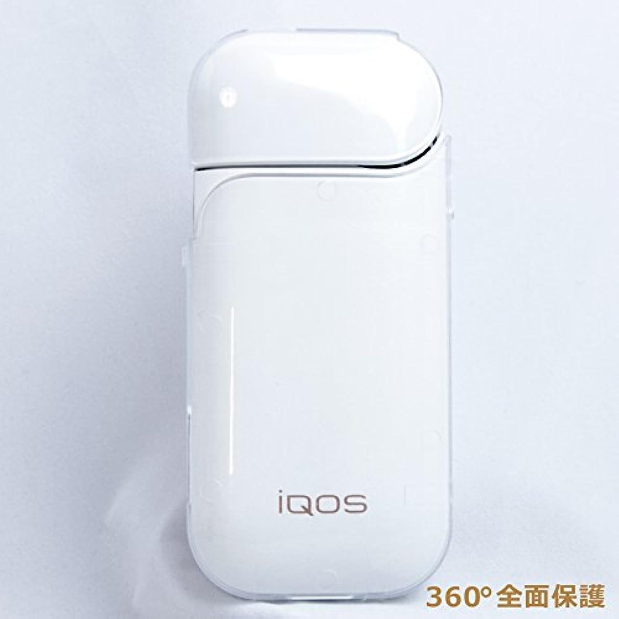 ボトル優れましたくアイコスケース iQOS/IQOS 2.4 Plus 対応 360°ハードケース 蓋つき