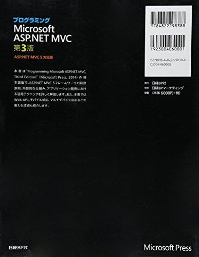 プログラミングMicrosoft ASP.NET MVC 第3版ASP.NET MVC 5 対応版 (マイクロソフト公式解説書)