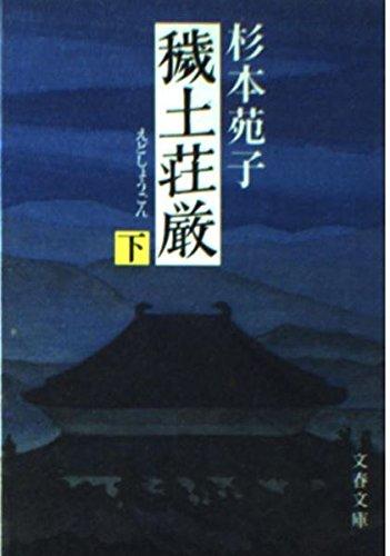 穢土荘厳〈下〉 (文春文庫) -