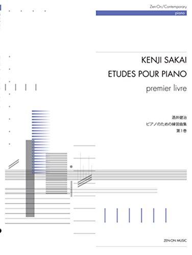 酒井健治 ピアノのための練習曲集 第1巻 全音コンテンポラリー ピアノ 発売日