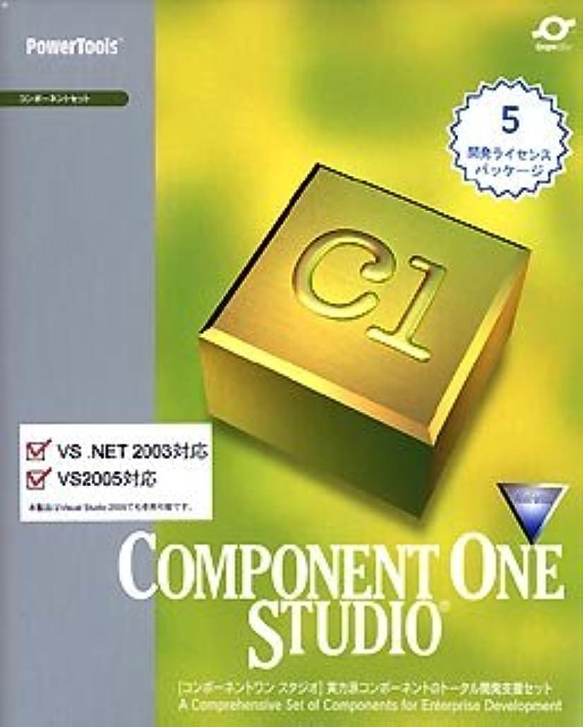 開始トラック水平ComponentOne Studio 2007 WinForms 5開発ライセンスパッケージ