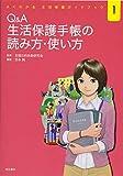 Q&A 生活保護手帳の読み方・使い方 (よくわかる 生活保護ガイドブック1)