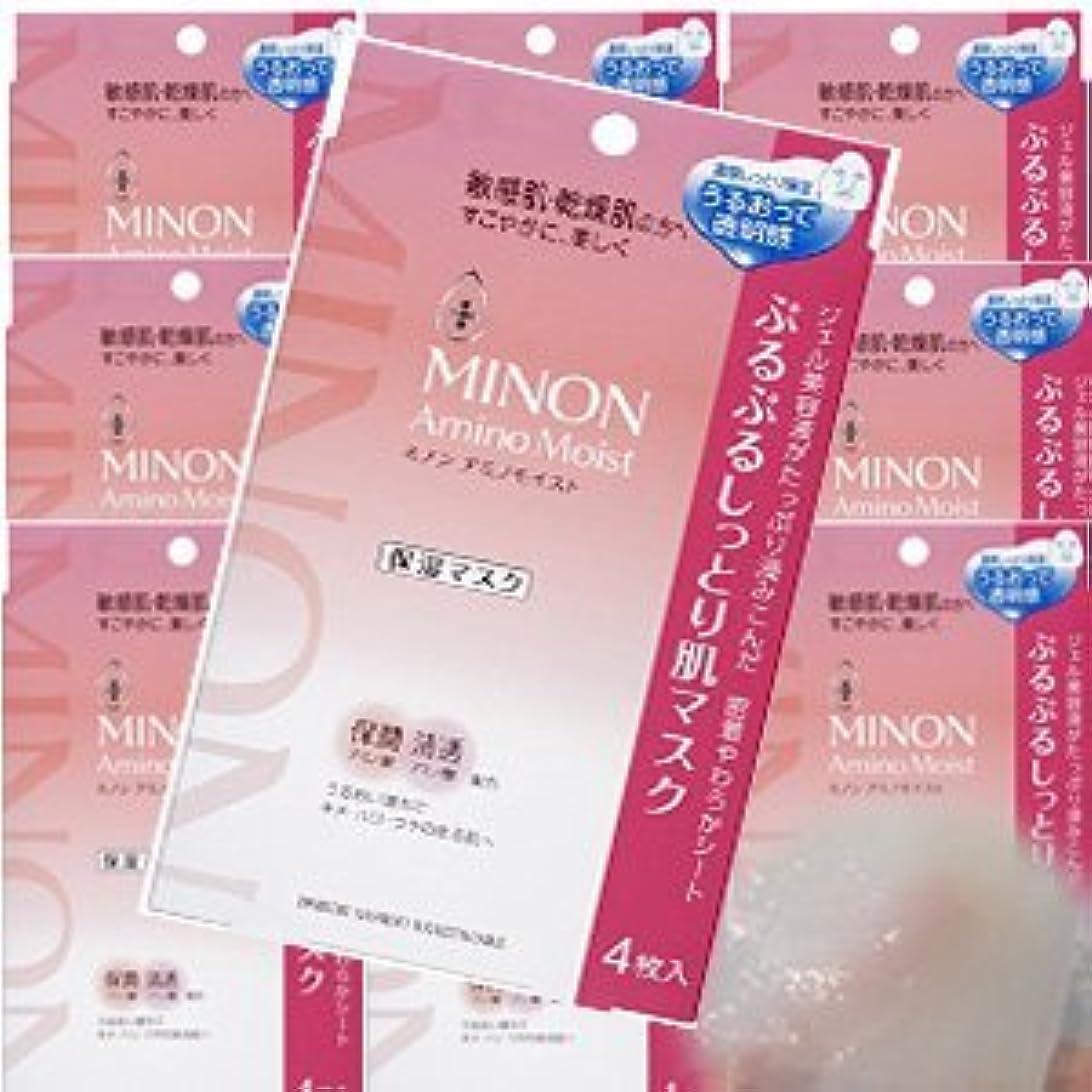 【10個】ミノン アミノモイスト ぷるぷるしっとり肌マスク 22mL×4枚入x10個(4987107616647)