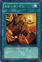【遊戯王カード-ストラクチャーデッキ収録-】 トレード・インSD13-JP018-N