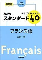 NHKスタンダード40フランス語―まるごと覚えよう (NHK CDブック)
