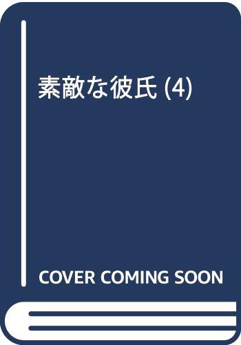 素敵な彼氏(4): マーガレットコミックス
