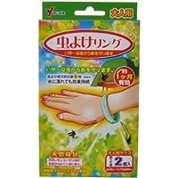 【横山製薬】虫テクター虫よけリングα 大人用 2個(両腕用) ×3個セット