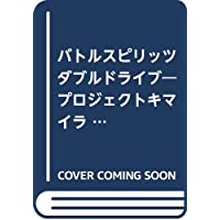 バトルスピリッツ ダブルドライブ―プロジェクトキマイラ編― (ジャンプコミックス)